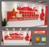 军人宣传文化墙设计
