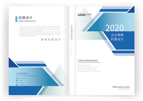 科技企业画册封面设计