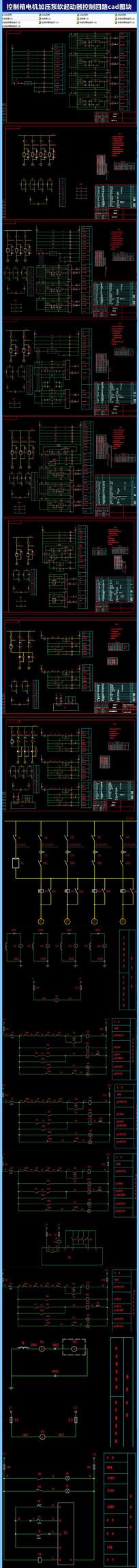 控制箱电机加压泵软起动器控制回路cad图