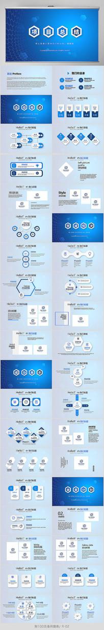 蓝色大气项目工作总结商务通用PPT模板