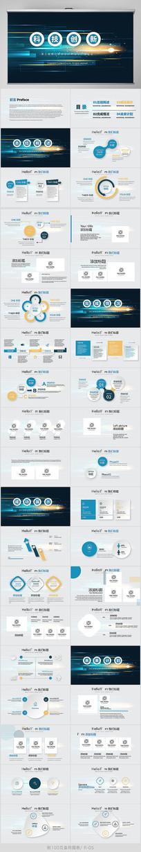 蓝色科技创新商务动态PPT