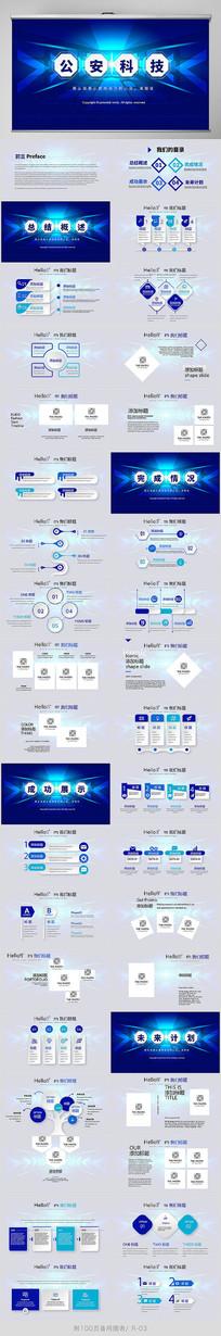 蓝色科技感公安科技信息化建设动态PPT