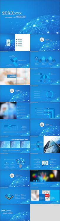 蓝色梦幻商务风格系列PPT