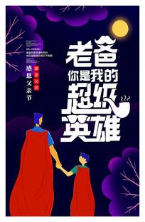 老爸你是我的超级英雄父亲节海报