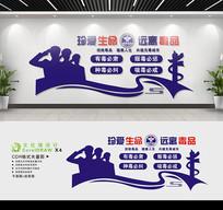 立体禁毒文化墙设计