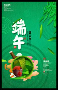 绿色端午节海报设计