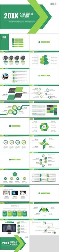 绿色简约商务风格系列总结PPT
