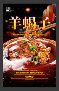 美食羊蝎子宣传海报设计