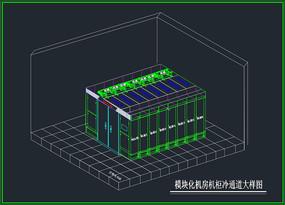 模块化机房机柜冷通道CAD大样图