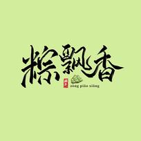 粽飘香中国风水墨书法创意艺术字