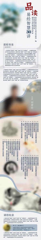 品读易经智慧中国风长图广告
