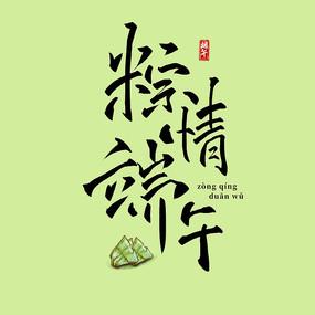 粽情端午中国风水墨书法创意艺术字