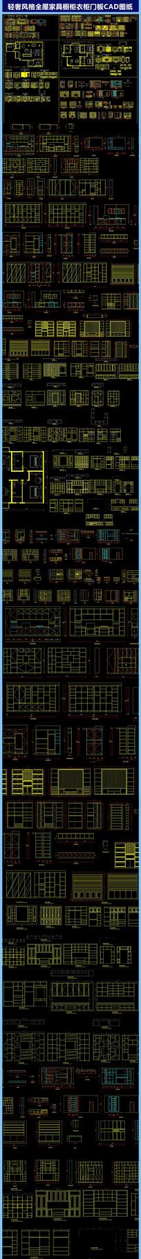 轻奢风格全屋家具橱柜衣柜门板CAD图纸