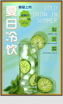 清新柠檬夏日冷饮品宣传海报