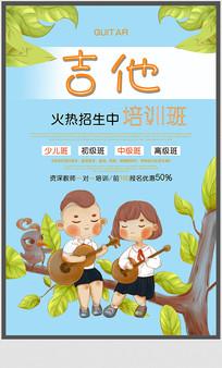 清新音乐吉他班招生海报