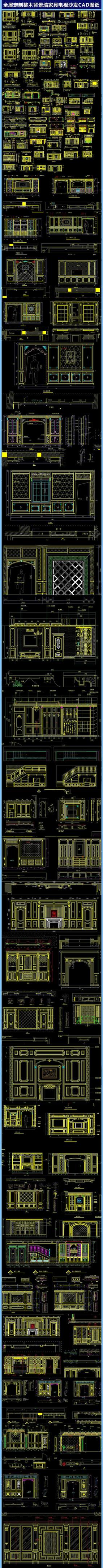 全屋定制整木背景墙家具电视沙发CAD图纸