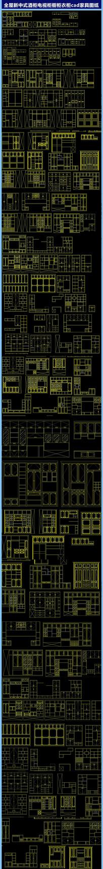 全屋新中式酒柜电视柜橱柜衣柜cad家具图