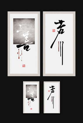 上善若水新中式中国风装饰画