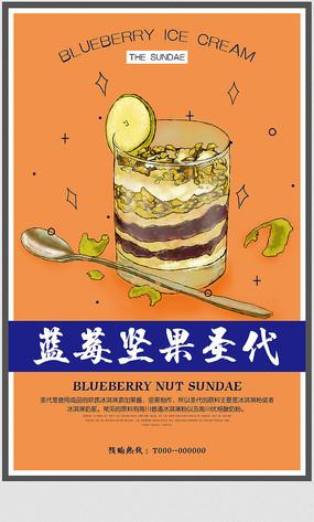 时尚蓝莓圣代冰激凌宣传海报