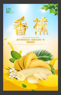 水果香蕉宣传海报设计