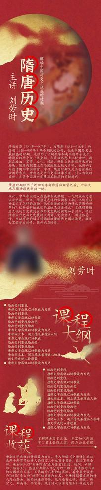 隋唐历史红色中国风长图广告