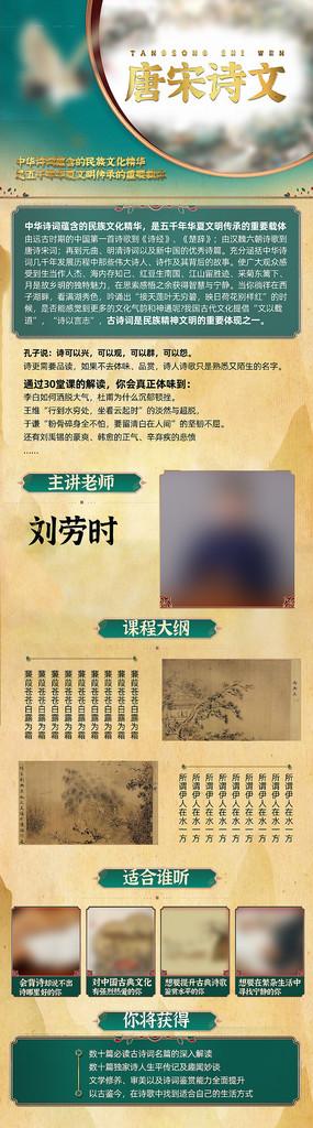 唐宋诗文黄绿中国风长图广告