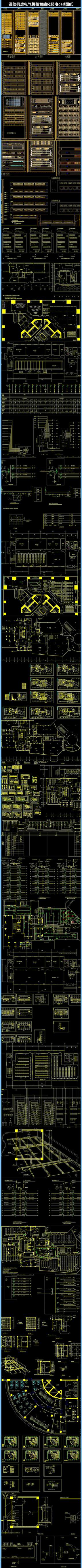 通信机房电气机柜智能化弱电cad图纸