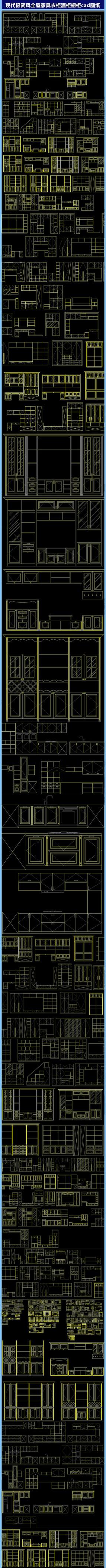 现代极简风全屋家具衣柜酒柜橱柜cad图纸