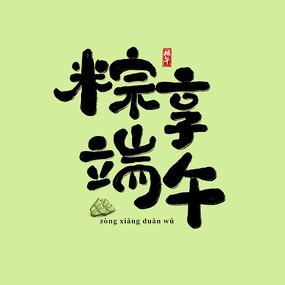 粽享端午中国风水墨书法创意艺术字
