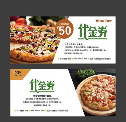 意大利披萨代金券优惠券