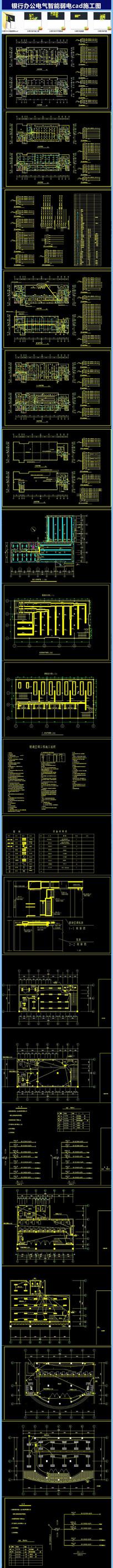 银行办公电气智能弱电cad施工图