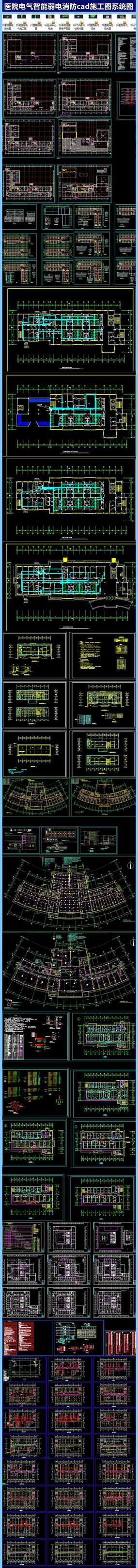 医院电气智能弱电消防cad施工图系统图