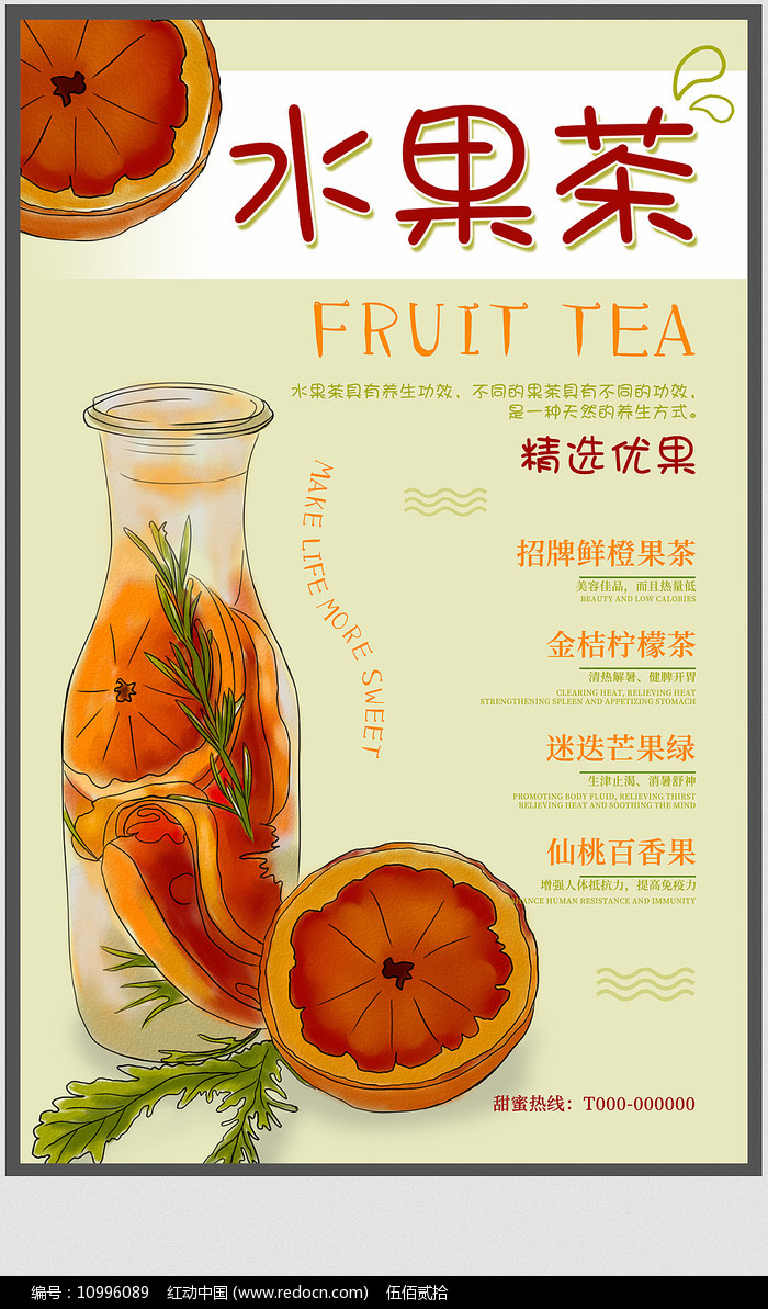优质奶茶水果茶宣传海报图片