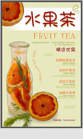 优质奶茶水果茶宣传海报