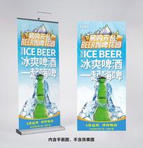 原创啤酒狂欢节活动展架