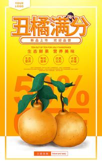 原创水果丑橘海报