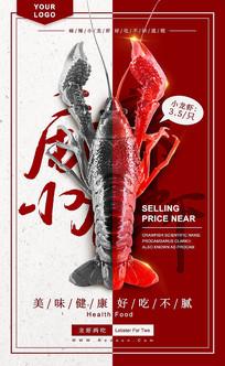 原创小龙虾一虾两吃海报