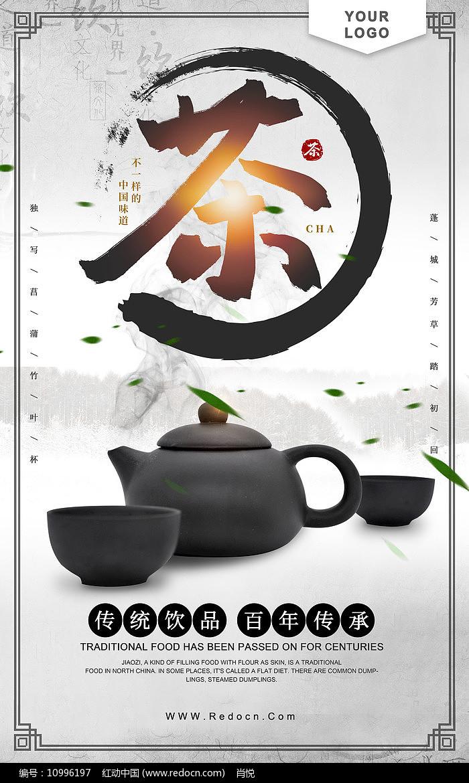 原创中国风茶文化海报