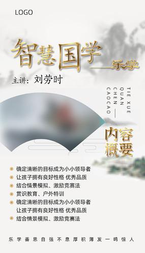 中国风智慧国学乐学手机海报