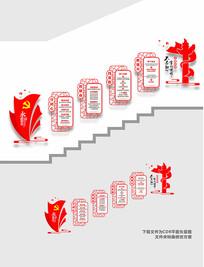 不忘初心主题教育楼梯文化墙