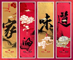 餐饮店中华美食挂画设计