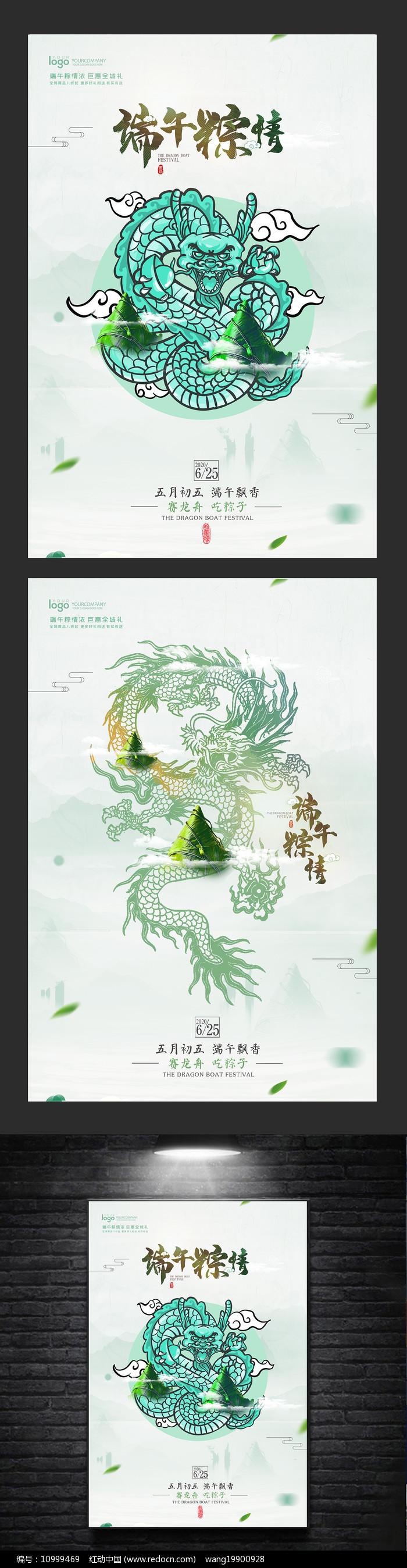 创意简约端午节海报设计图片