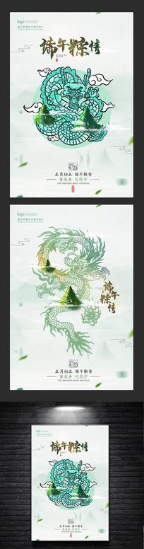 创意简约端午节海报设计