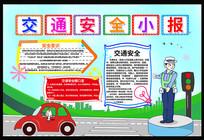 创意交通安全知识手抄报
