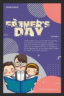 创意卡通父亲节海报设计