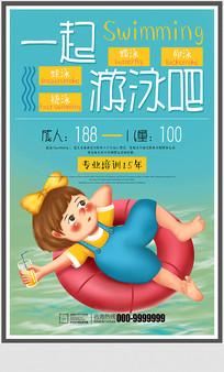 创意游泳培训招生海报