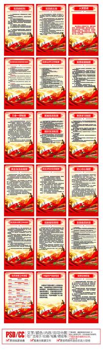 党员活动室党支部党建制度挂图