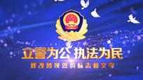 党政军警宣传教育片头AE模板