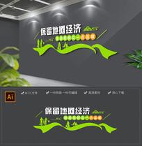 大气绿色保留摆摊经济社会建设标语文化墙