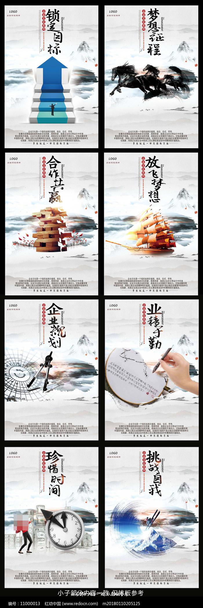 大气企业文化展板设计图片